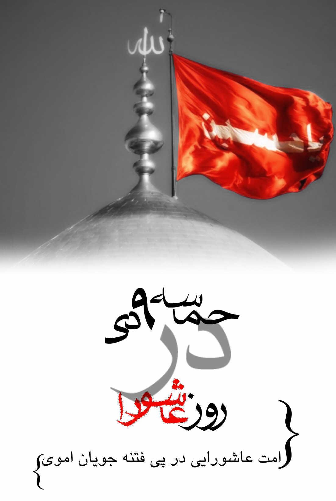 http://www.asr-entezar.ir/9dey/wp-content/uploads/ASHURA-NEW.jpg