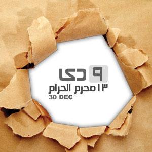 http://www.asr-entezar.ir/9dey/wp-content/uploads/poster-11.jpg