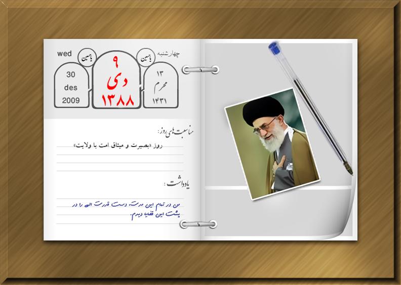 http://www.asr-entezar.ir/9dey/wp-content/uploads/siHuV2.jpg