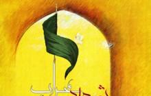 شهید محراب