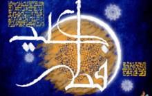 والپیپر عید فطر