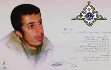 والپیپر شهید حسن باقری