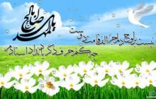 یا اباصالح المهدی (عج)