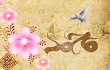 والپیپر میلاد حضرت محمد (ص)