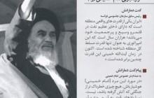 هراس غرب از امام خمینی (ره) - لایه های پنهان جنگ ۱