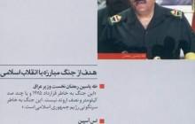 هدف از جنگ ، مبارزه با انقلاب اسلامی - لایه های پنهان جنگ ۲