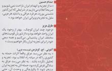 تجزیه ایران - لایه های پنهان جنگ ۳