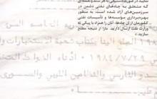 اسناد ارتش عراق - لایه های پنهان جنگ ۶