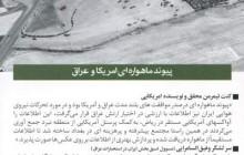 پیوندهای ماهواره ای آمریکا و عراق - لایه های پنهان جنگ ۸
