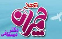 راه اندازی سایت اختصاصی شهید دکتر مصطفی چمران