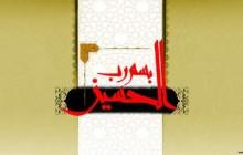 تصویر/ بسم رب الحسین