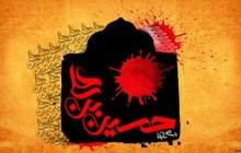 تصویر/ یا حسین بن علی