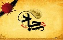 تصویر/ شهادت امام سجاد (ع)