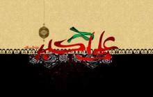 پوستر شهادت حضرت علی اکبر (ع)