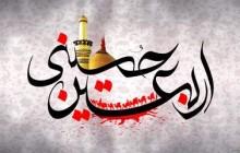 پوستر/ اربعین حسینی