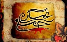 تصویر/ شهادت امام حسن عسگری (ع)