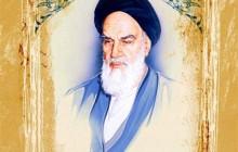 تصویر امام خمینی (ره)