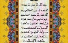 کتابت قرآن کریم با خط انتظار