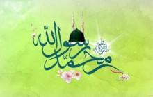تصویر / میلاد حضرت محمد (ص) (به همراه فایل لایه باز psd)