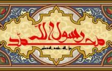 تصویر کتیبه / میلاد حضرت محمد (ص)