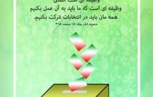 پوستر / شرکت در انتخابات