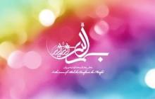 تصویر / بسم الله الرحمن الرحیم