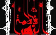 پوستر / شهادت حضرت فاطمه زهرا (س) به همراه فایل لایه باز (psd)
