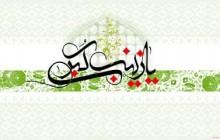 تصویر/ میلاد حضرت زینب کبری (س)(به همراه فایل لایه باز psd)