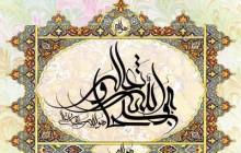 تصویر/ هو الله سبحانه و تعالی