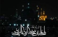 تصویر / السلام علیک یا علی بن موسی الرضا المرتضی