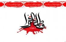 تصویر / السلام علیک یا فاطمه الزهرا (س) به همراه فایل لایه باز