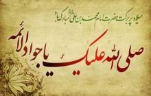 صلی الله علیک یا جواد الائمه (ارسال شده توسط کاربران)