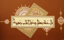 تصویر / واعتصموا بحبل الله جمیعا و لا تفرقوا