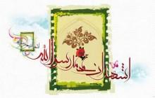 تصویر / اشهد ان محمد رسول الله / مبعث (به همراه فایل لایه باز)