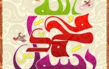 پوستر / مبعث