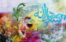 تصویر / محمد رسول الله