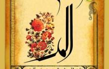 تصویر / آیه الف لام میم / تصویر قرآنی (به همراه فایل لایه باز psd)