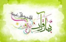 تصویر / بهار قرآن