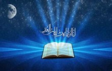 تصویر / انا انزلناه فی لیله القدر (به همراه فایل لایه باز psd)