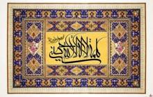 تصویر / کلمه لا اله الا الله حصنی