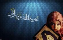 تصویر / شهر رمضان الذی انزل فیه القرآن (به همراه فایل باز psd)