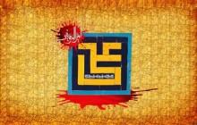 تصویر/ شهادت امام علی (ع) / علی مع الحق و الحق مع علی (به همراه فایل لایه باز psd)