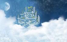 تصویر / اللهم رب شهر رمضان الذی انزلت فیه القرآن