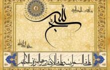 تصویر قرآنی / سبح لله ما فی السموات و ما فی الارض و هو العزیز و الحکیم (به همراه psd)