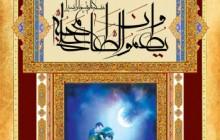 تصویر قرآنی / و یطعمون الطعام علی حبه مسکینا و یتیما و اسیرا
