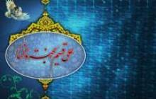 تصویر / عید غدیر خم / (ارسال شده توسط کاربران)