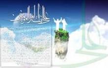 تصویر / عید غدیر خم /به همراه وصیت نامه حضرت علی (ع) / (ارسال شده توسط کاربران)