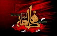 والاترین فضیلت حضرت زهرا سلام الله علیها از زبان حضرت امام(ره)