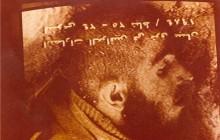 تصویرمنتشرنشده از پهلوان کشتی ایران شهید«ابراهیم هادی»