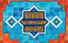 پوستر مذهبی / ولادت امام علی (ع) / لا اله الا الله محمد رسول الله علی ولی الله+ psd